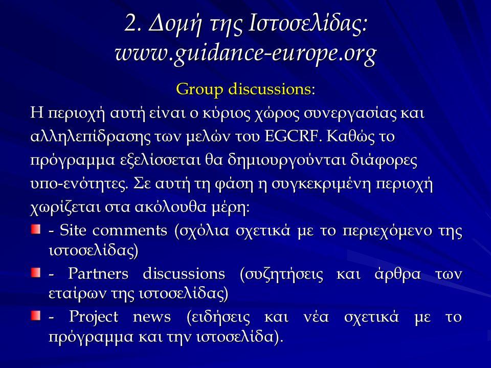 2. Δομή της Ιστοσελίδας: www.guidance-europe.org Group discussions: Η περιοχή αυτή είναι ο κύριος χώρος συνεργασίας και αλληλεπίδρασης των μελών του E