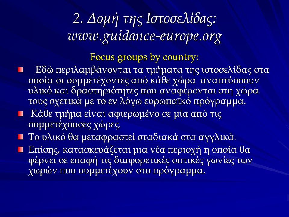 2. Δομή της Ιστοσελίδας: www.guidance-europe.org Focus groups by country: Εδώ περιλαμβάνονται τα τμήματα της ιστοσελίδας στα οποία οι συμμετέχοντες απ