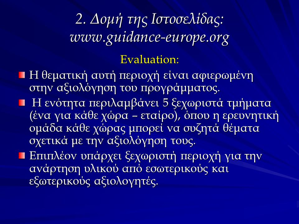 2. Δομή της Ιστοσελίδας: www.guidance-europe.org Evaluation: Η θεματική αυτή περιοχή είναι αφιερωμένη στην αξιολόγηση του προγράμματος. Η ενότητα περι