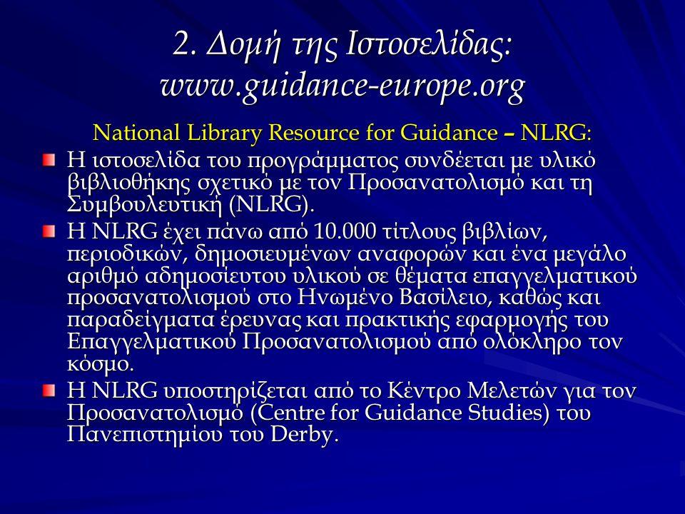 2. Δομή της Ιστοσελίδας: www.guidance-europe.org National Library Resource for Guidance – NLRG: Η ιστοσελίδα του προγράμματος συνδέεται με υλικό βιβλι