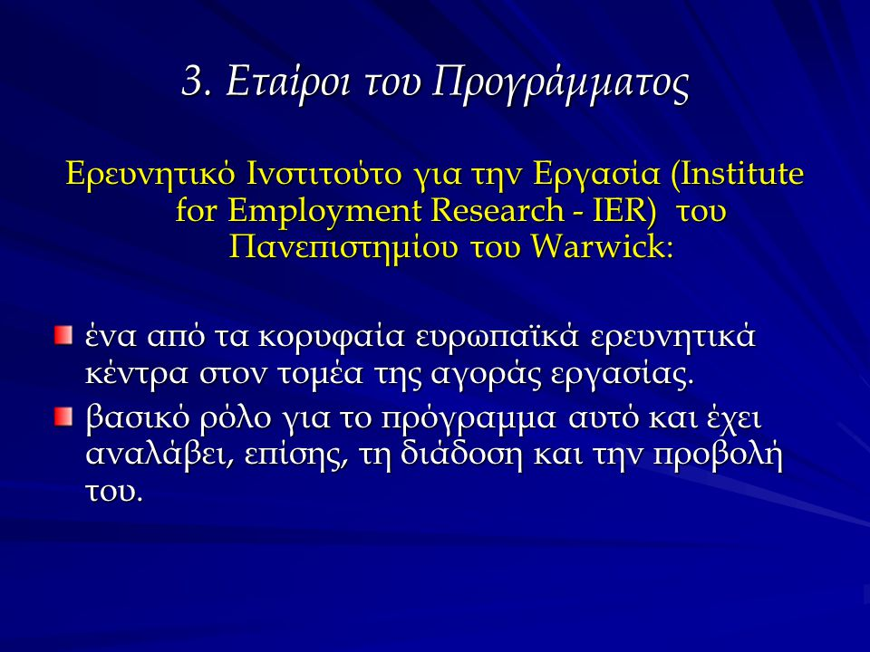 3. Εταίροι του Προγράμματος Ερευνητικό Ινστιτούτο για την Εργασία (Institute for Employment Research - IER) του Πανεπιστημίου του Warwick: ένα από τα