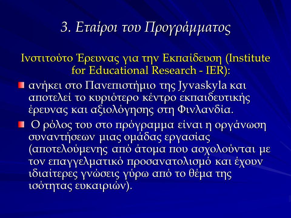 3. Εταίροι του Προγράμματος Ινστιτούτο Έρευνας για την Εκπαίδευση (Institute for Educational Research - IER): ανήκει στο Πανεπιστήμιο της Jyvaskyla κα