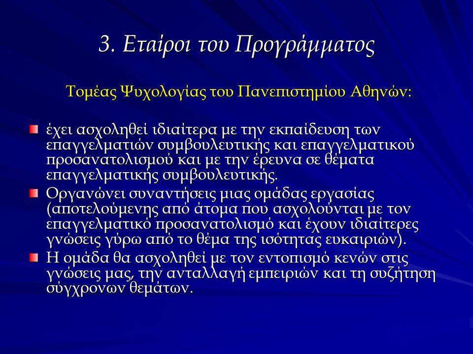 3. Εταίροι του Προγράμματος Τομέας Ψυχολογίας του Πανεπιστημίου Αθηνών: Τομέας Ψυχολογίας του Πανεπιστημίου Αθηνών: έχει ασχοληθεί ιδιαίτερα με την εκ