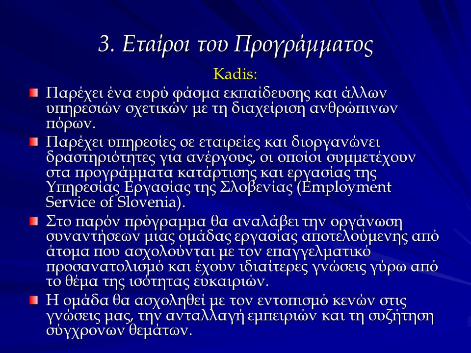 3. Εταίροι του Προγράμματος Kadis: Παρέχει ένα ευρύ φάσμα εκπαίδευσης και άλλων υπηρεσιών σχετικών με τη διαχείριση ανθρώπινων πόρων. Παρέχει υπηρεσίε