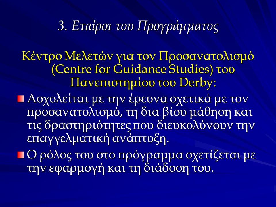 3. Εταίροι του Προγράμματος Κέντρο Μελετών για τον Προσανατολισμό (Centre for Guidance Studies) του Πανεπιστημίου του Derby: Ασχολείται με την έρευνα