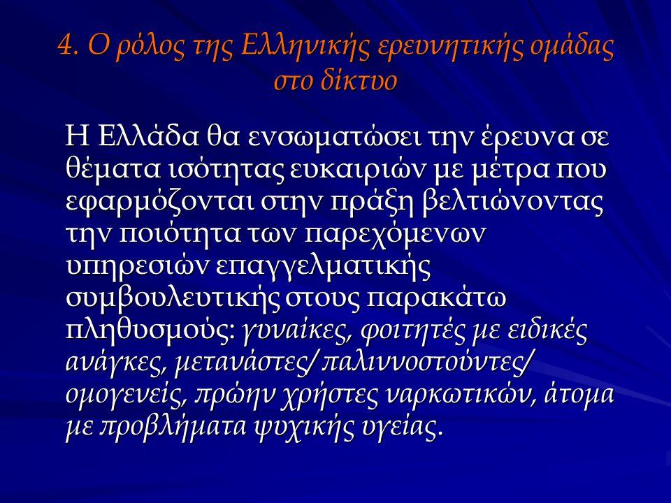 4. Ο ρόλος της Ελληνικής ερευνητικής ομάδας στο δίκτυο Η Ελλάδα θα ενσωματώσει την έρευνα σε θέματα ισότητας ευκαιριών με μέτρα που εφαρμόζονται στην