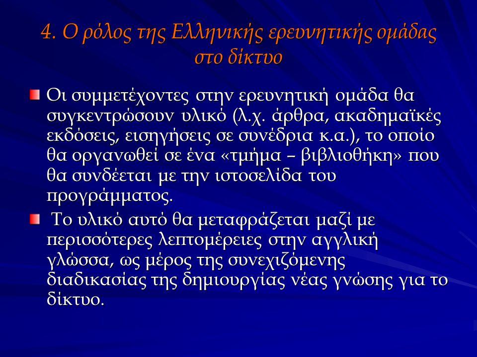 4. Ο ρόλος της Ελληνικής ερευνητικής ομάδας στο δίκτυο Οι συμμετέχοντες στην ερευνητική ομάδα θα συγκεντρώσουν υλικό (λ.χ. άρθρα, ακαδημαϊκές εκδόσεις
