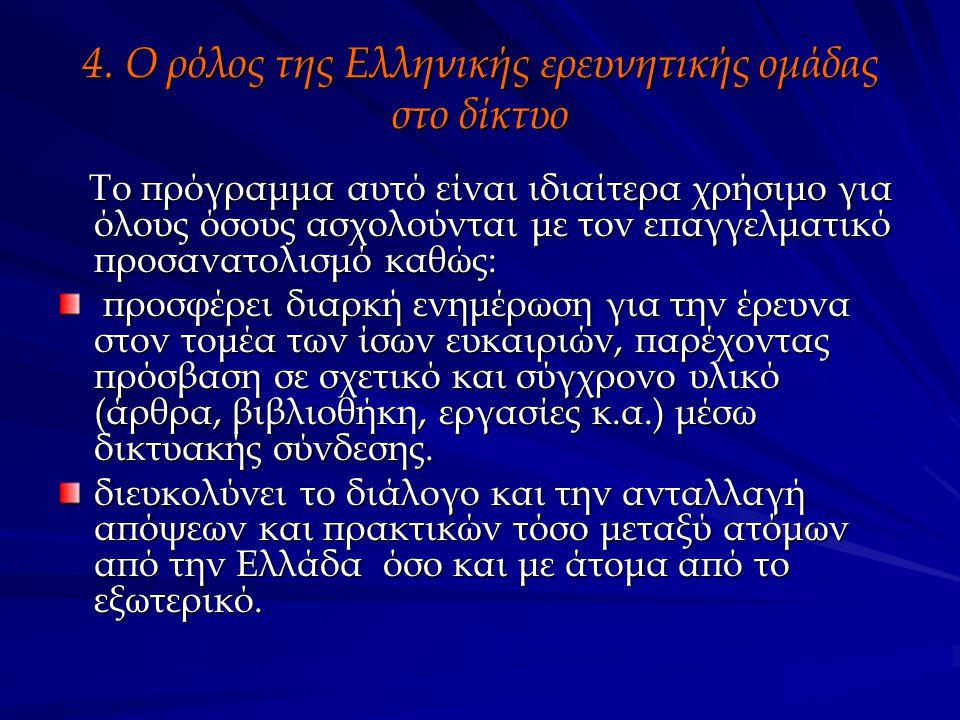 4. Ο ρόλος της Ελληνικής ερευνητικής ομάδας στο δίκτυο Το πρόγραμμα αυτό είναι ιδιαίτερα χρήσιμο για όλους όσους ασχολούνται με τον επαγγελματικό προσ