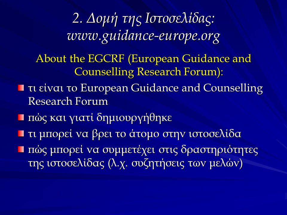 2. Δομή της Ιστοσελίδας: www.guidance-europe.org About the EGCRF (European Guidance and Counselling Research Forum): τι είναι το European Guidance and