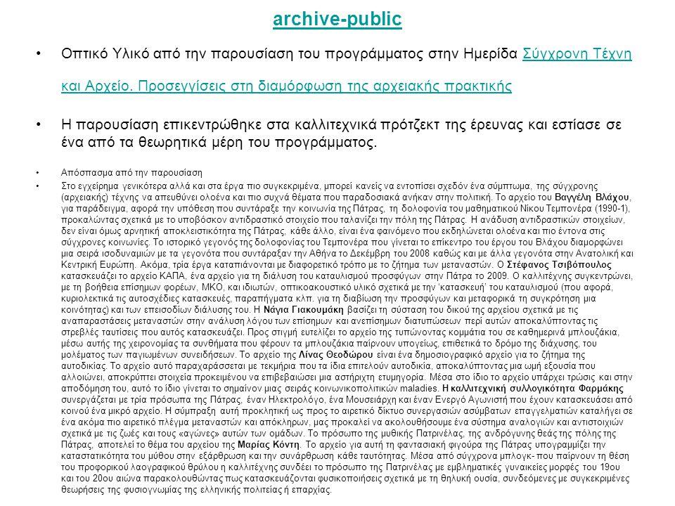 archive-public •Οπτικό Υλικό από την παρουσίαση του προγράμματος στην Ημερίδα Σύγχρονη Τέχνη και Αρχείο.