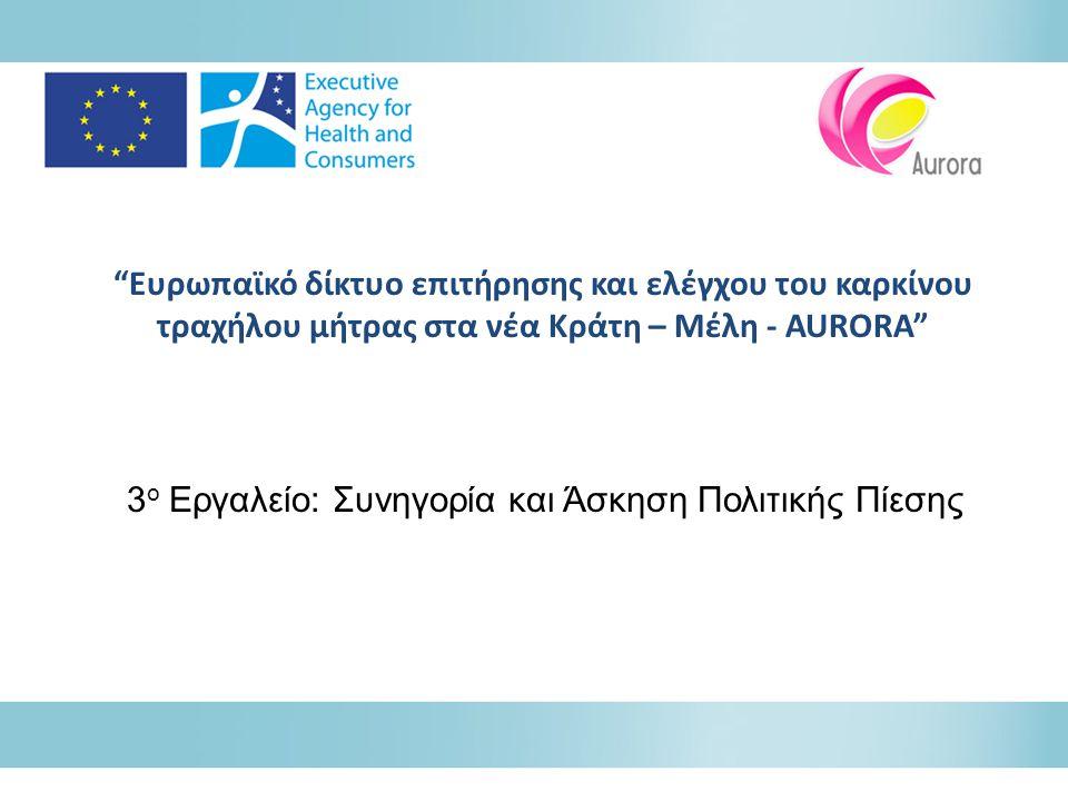 """""""Ευρωπαϊκό δίκτυο επιτήρησης και ελέγχου του καρκίνου τραχήλου μήτρας στα νέα Κράτη – Μέλη - AURORA"""" 3 ο Εργαλείο: Συνηγορία και Άσκηση Πολιτικής Πίεσ"""