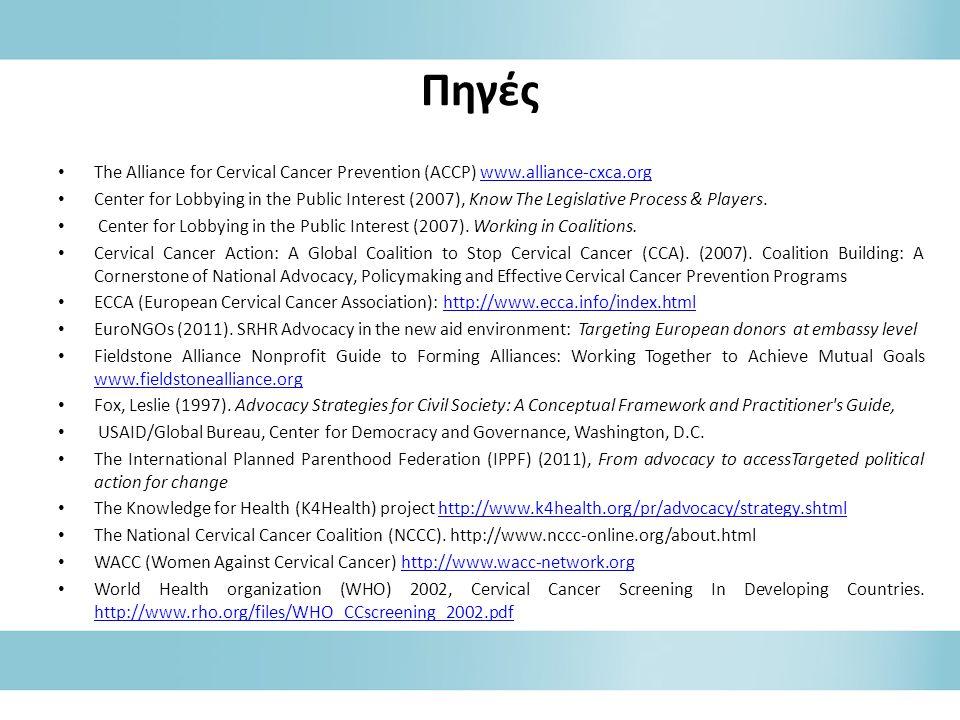 Πηγές • The Alliance for Cervical Cancer Prevention (ACCP) www.alliance-cxca.orgwww.alliance-cxca.org • Center for Lobbying in the Public Interest (20