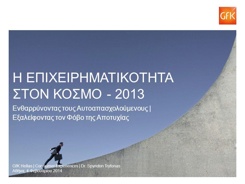 © GfK 2013 | Η Επιχειρηματικότητα στην Ευρώπη – 2013 | Αθήνα, 4 Φεβρουαρίου 2014 1 GfK Hellas | Consumer Experiences | Dr. Spyridon Tryfonas Αθήνα, 4