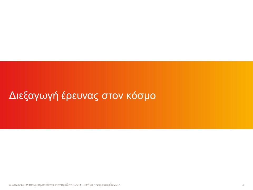 © GfK 2013 | Η Επιχειρηματικότητα στην Ευρώπη – 2013 | Αθήνα, 4 Φεβρουαρίου 2014 2 Διεξαγωγή έρευνας στον κόσμο