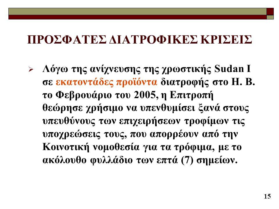 15 ΠΡΟΣΦΑΤΕΣ ΔΙΑΤΡΟΦΙΚΕΣ ΚΡΙΣΕΙΣ  Λόγω της ανίχνευσης της χρωστικής Sudan I σε εκατοντάδες προϊόντα διατροφής στο Η. Β. το Φεβρουάριο του 2005, η Επι