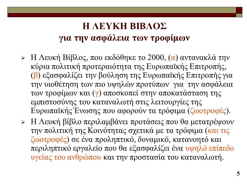 5  Η Λευκή Βίβλος, που εκδόθηκε το 2000, (α) αντανακλά την κύρια πολιτική προτεραιότητα της Ευρωπαϊκής Επιτροπής, (β) εξασφαλίζει την βούληση της Ευρ