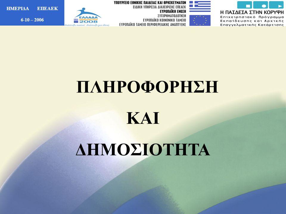 ΗΜΕΡΙΔΑ ΕΠΕΑΕΚ 6-10 – 2006 Κανονιστικό Πλαίσιο •Κανονισμός (ΕΚ) 1159/2000 για τις δράσεις πληροφόρησης και δημοσιότητας που πρέπει να αναλαμβάνουν τα κράτη μέλη σχετικά με τις παρεμβάσεις των Διαρθρωτικών Ταμείων.