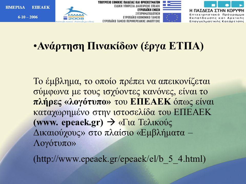ΗΜΕΡΙΔΑ ΕΠΕΑΕΚ 6-10 – 2006 •Ανάρτηση Πινακίδων (έργα ΕΤΠΑ) Το έμβλημα, το οποίο πρέπει να απεικονίζεται σύμφωνα με τους ισχύοντες κανόνες, είναι το πλήρες «λογότυπο» του ΕΠΕΑΕΚ όπως είναι καταχωρημένο στην ιστοσελίδα του ΕΠΕΑΕΚ (www.