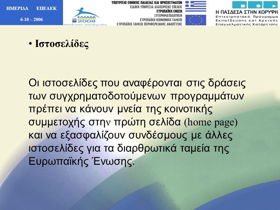 ΗΜΕΡΙΔΑ ΕΠΕΑΕΚ 6-10 – 2006 • Ιστοσελίδες Οι ιστοσελίδες που αναφέρονται στις δράσεις των συγχρηματοδοτούμενων προγραμμάτων πρέπει να κάνουν μνεία της κοινοτικής συμμετοχής στη ν πρώτη σελίδα (home page) και να εξασφαλίζουν συνδέσμους με άλλες ιστοσελίδες για τα διαρθρωτικά ταμεία της Ευρωπαϊκής Ένωσης.