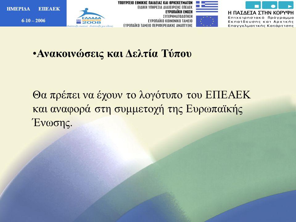 ΗΜΕΡΙΔΑ ΕΠΕΑΕΚ 6-10 – 2006 •Ανακοινώσεις και Δελτία Τύπου Θα πρέπει να έχουν το λογότυπο του ΕΠΕΑΕΚ και αναφορά στη συμμετοχή της Ευρωπαϊκής Ένωσης.