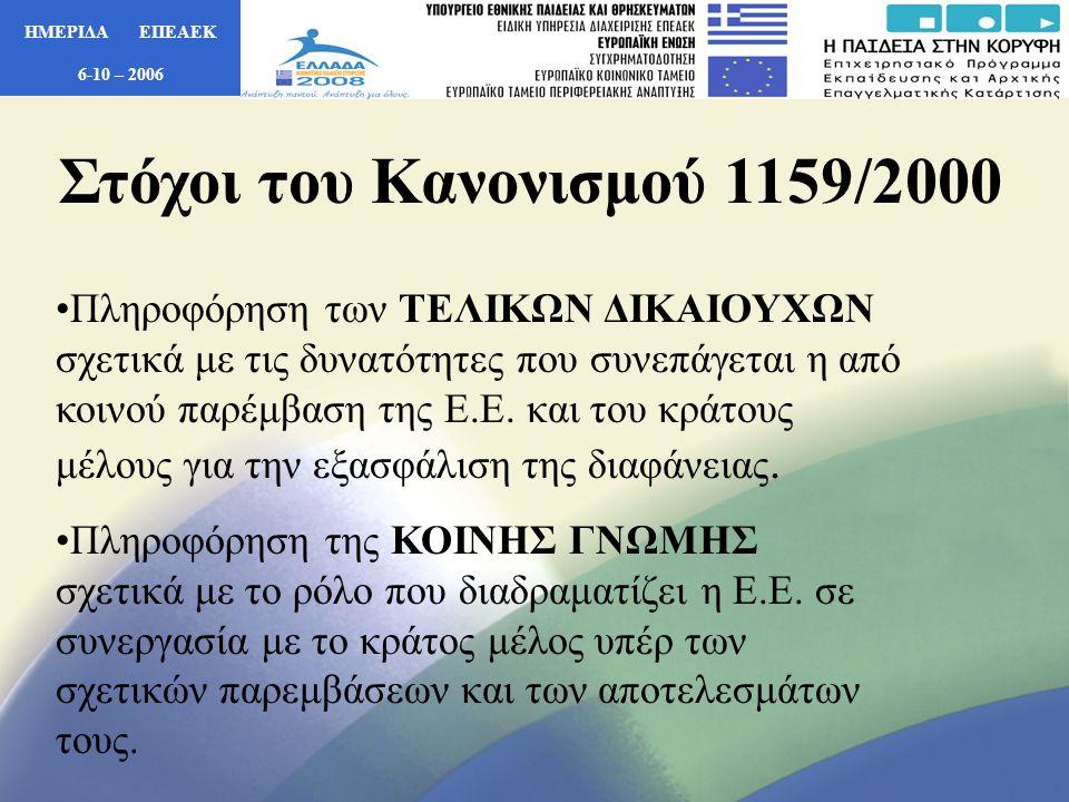 ΗΜΕΡΙΔΑ ΕΠΕΑΕΚ 6-10 – 2006 Στόχοι του Κανονισμού 1159/2000 •Πληροφόρηση των ΤΕΛΙΚΩΝ ΔΙΚΑΙΟΥΧΩΝ σχετικά με τις δυνατότητες που συνεπάγεται η από κοινού παρέμβαση της Ε.Ε.