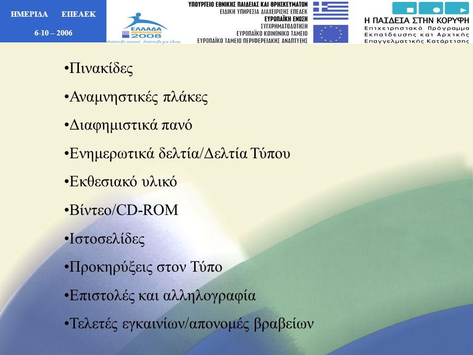 ΗΜΕΡΙΔΑ ΕΠΕΑΕΚ 6-10 – 2006 •Πινακίδες •Αναμνηστικές πλάκες •Διαφημιστικά πανό •Ενημερωτικά δελτία/Δελτία Τύπου •Εκθεσιακό υλικό •Βίντεο/CD-ROM •Ιστοσελίδες •Προκηρύξεις στον Τύπο •Επιστολές και αλληλογραφία •Τελετές εγκαινίων/απονομές βραβείων