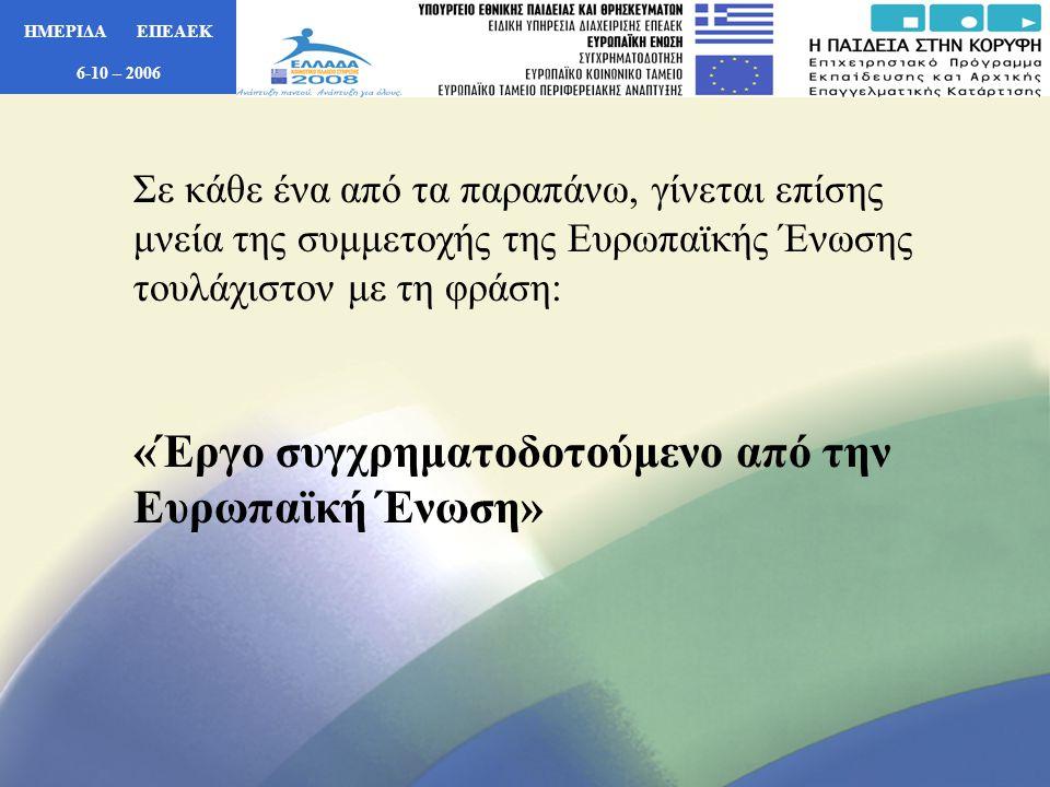 ΗΜΕΡΙΔΑ ΕΠΕΑΕΚ 6-10 – 2006 Ποια είναι η σωστή χρήση του Ευρωπαϊκού Εμβλήματος Το έμβλημα έχει 12 αστέρια.