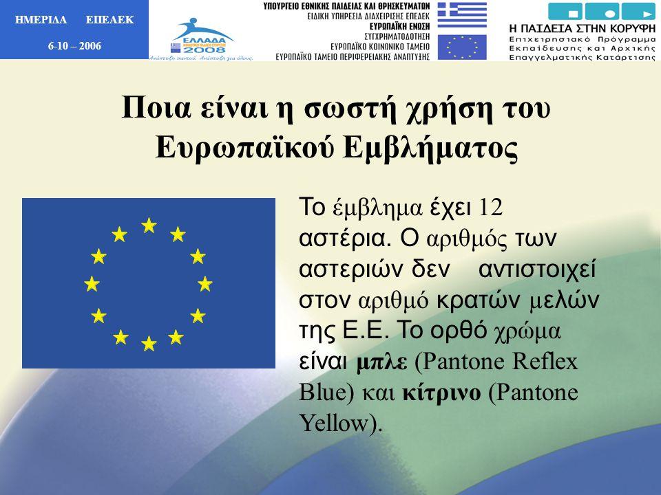 ΗΜΕΡΙΔΑ ΕΠΕΑΕΚ 6-10 – 2006 •Πινακίδες (υποχρεωτικές σε έργα άνω των €3.000.000) •Μόνιμες αναμνηστικές πλάκες (υποχρεωτικές σε έργα άνω των €3.000.000) Μέσα ανάδειξης του ρόλου της Ευρωπαϊκής Ένωσης (για έργα ΕΤΠΑ)