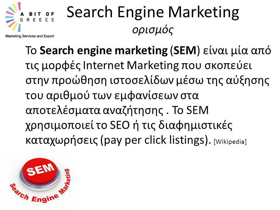 Search Engine Marketing ορισμός Το Search engine marketing (SEM) είναι μία από τις μορφές Internet Marketing που σκοπεύει στην προώθηση ιστοσελίδων μέσω της αύξησης του αριθμού των εμφανίσεων στα αποτελέσματα αναζήτησης.