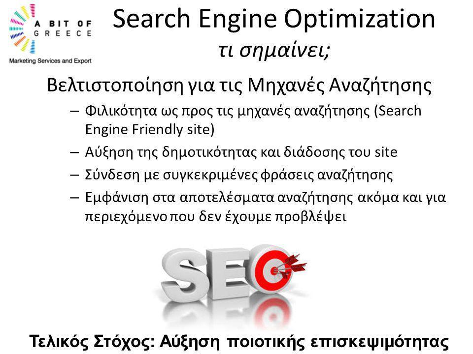 Search Engine Optimization τι σημαίνει; Βελτιστοποίηση για τις Μηχανές Αναζήτησης – Φιλικότητα ως προς τις μηχανές αναζήτησης (Search Engine Friendly