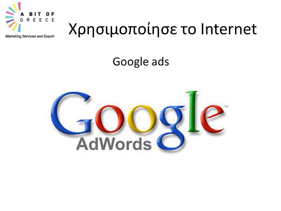 Χρησιμοποίησε το Internet Google ads