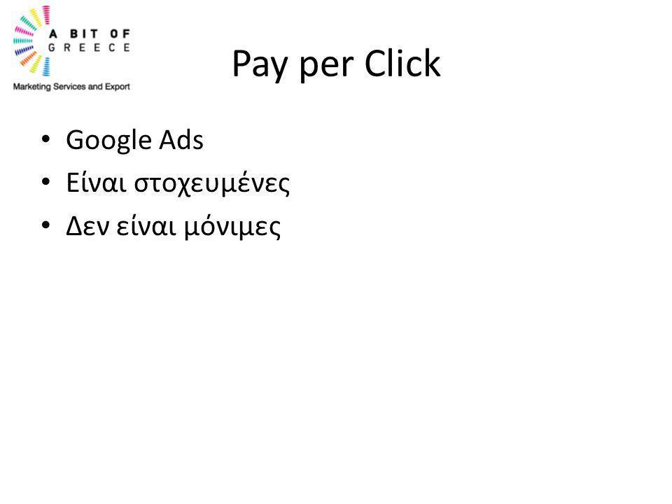 Pay per Click • Google Ads • Είναι στοχευμένες • Δεν είναι μόνιμες