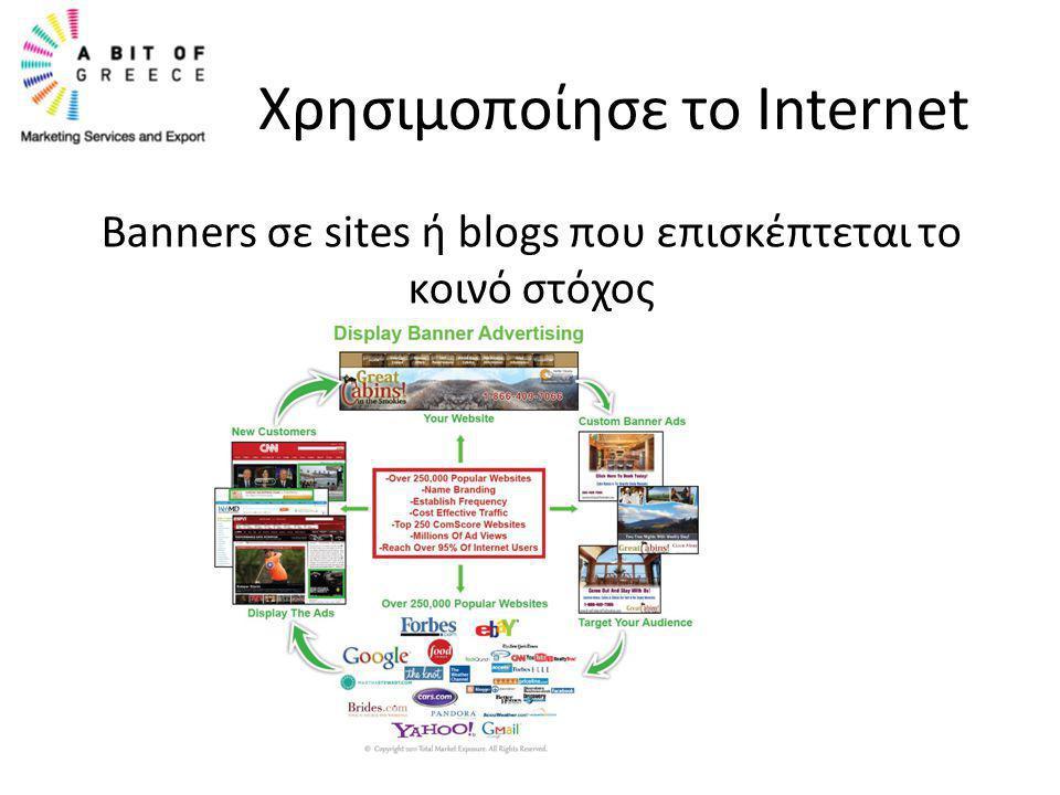 Χρησιμοποίησε το Internet Banners σε sites ή blogs που επισκέπτεται το κοινό στόχος