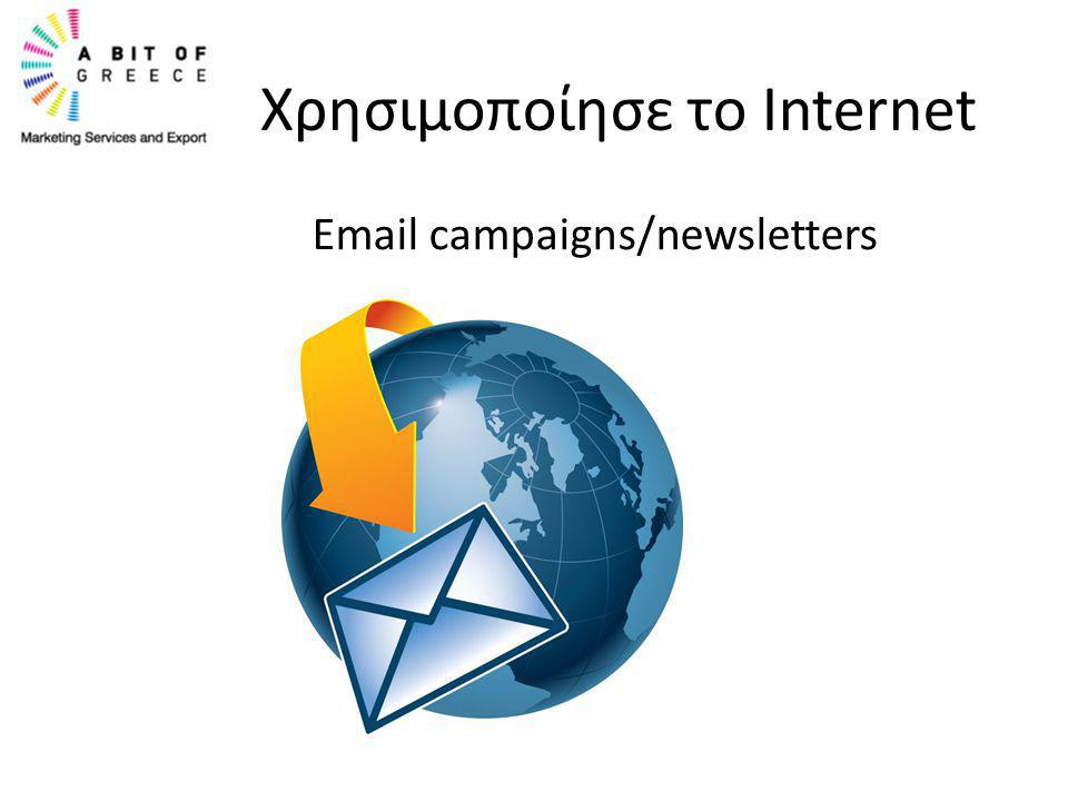 Χρησιμοποίησε το Internet Email campaigns/newsletters