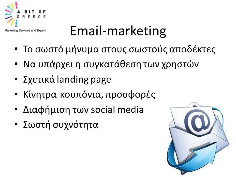 Email-marketing • Το σωστό μήνυμα στους σωστούς αποδέκτες • Να υπάρχει η συγκατάθεση των χρηστών • Σχετικά landing page • Κίνητρα-κουπόνια, προσφορές • Διαφήμιση των social media • Σωστή συχνότητα