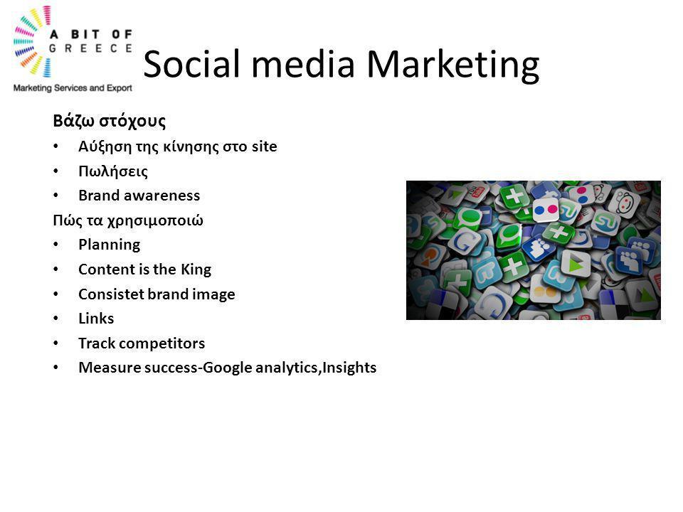 Βάζω στόχους • Αύξηση της κίνησης στο site • Πωλήσεις • Brand awareness Πώς τα χρησιμοποιώ • Planning • Content is the King • Consistet brand image • Links • Track competitors • Measure success-Google analytics,Insights Social media Marketing