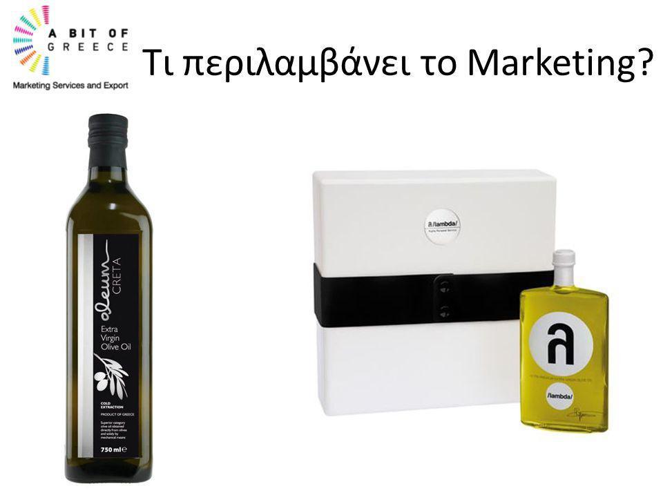 Τι περιλαμβάνει το Marketing?