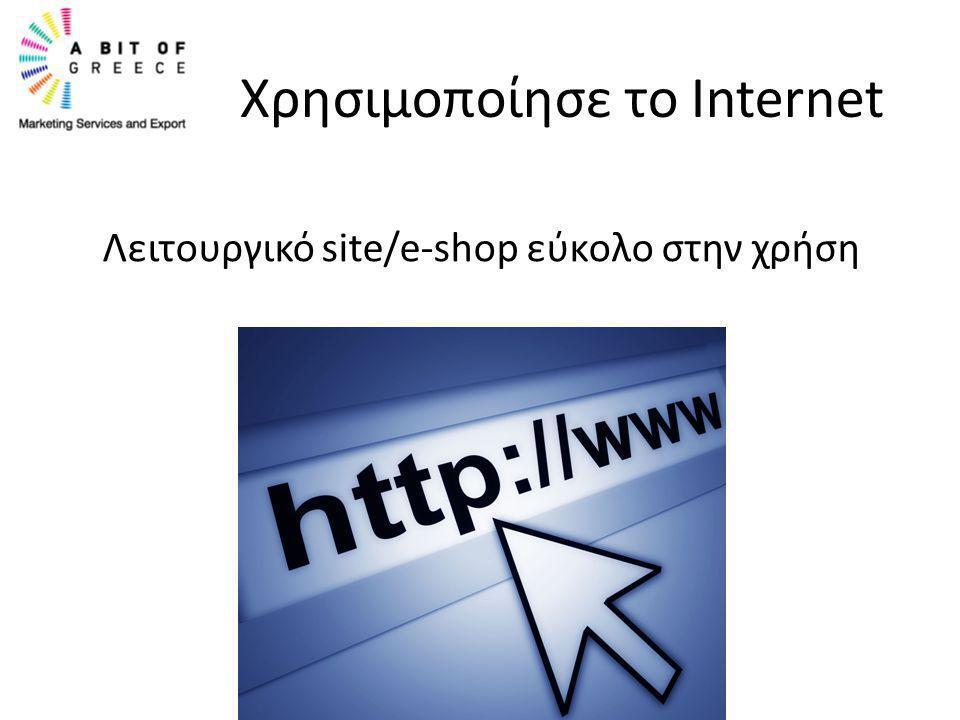 Χρησιμοποίησε το Internet Λειτουργικό site/e-shop εύκολο στην χρήση