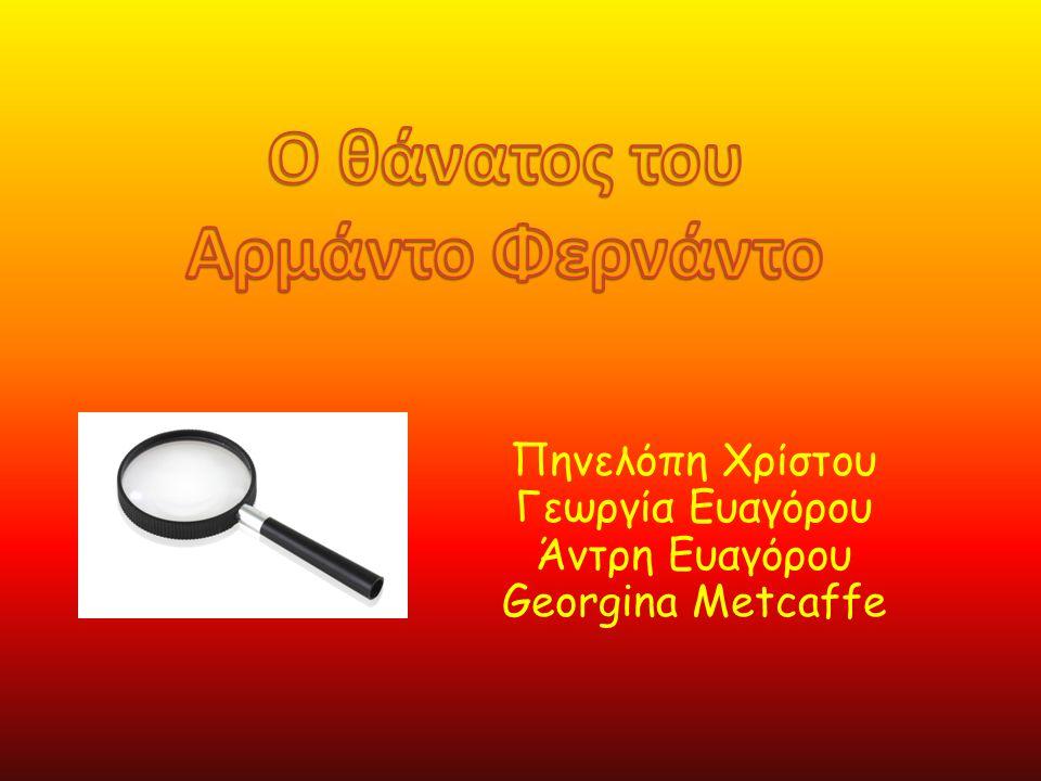 Πηνελόπη Χρίστου Γεωργία Ευαγόρου Άντρη Ευαγόρου Georgina Metcaffe