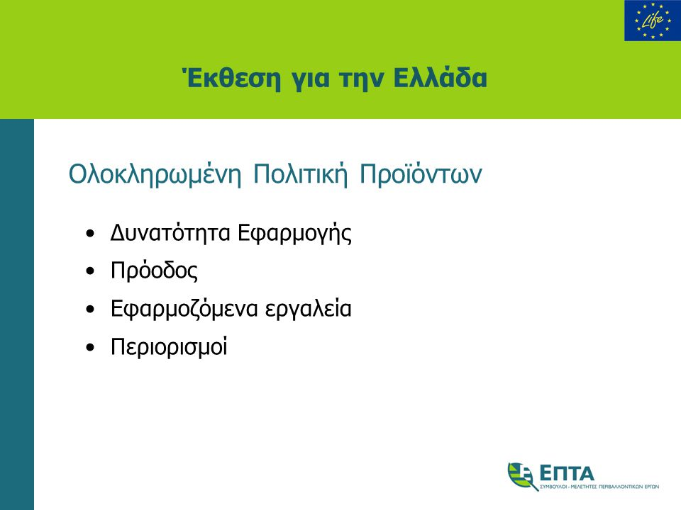 Η Άποψη των Ενδιαφερόμενων Φορέων Συναντήσεις των Ενδιαφερόμενων Φορέων 1 η συνάντηση: Αθήνα, Ξενοδοχείο Grecotel 2 η συνάντηση: Καμάρι Βοιωτίας, Εγκαταστάσεις ΤΙΤΑΝ Συμμετέχοντες: ΥΠΕΧΩΔΕ,ΕΒΕΑ, INTRACOM, ΒΙΒΕΧΡΩΜ, GRECOTEL, INTERSYS, TITAN, ΜΕΛ, CYCLON Βασικά σημεία •Οικονομικά κίνητρα για την εφαρμογή περιβαλλοντικών σχεδίων •Διαρκή ενημέρωση για τις αλλαγές στη περιβαλλοντική νομοθεσία •Μετάβαση από τις τεχνολογίες αντιρρύπανσης στις περιβαλλοντικά φιλικές τεχνολογίες •Κενό στα συστήματα παρακολούθησης