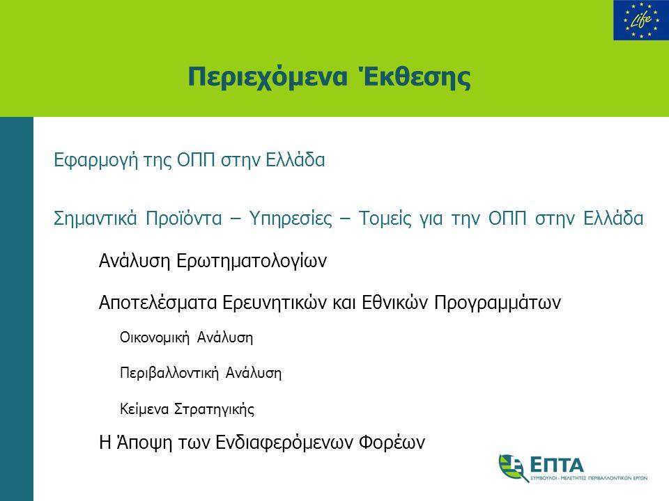 Εφαρμογή της ΟΠΠ στην Ελλάδα •Εφαρμογή μεμονωμένων εθελοντικών εργαλείων, όπως η οικολογική σήμανση (eco-label) και το σύστημα περιβαλλοντικής διαχείρισης EMAS •Εντοπισμός τομέων με στοιχεία καινοτομίας στην Ελλάδα και δυνατότητες εφαρμογής της ΟΠΠ, όπως ο τουρισμός και η βιομηχανία τροφίμων