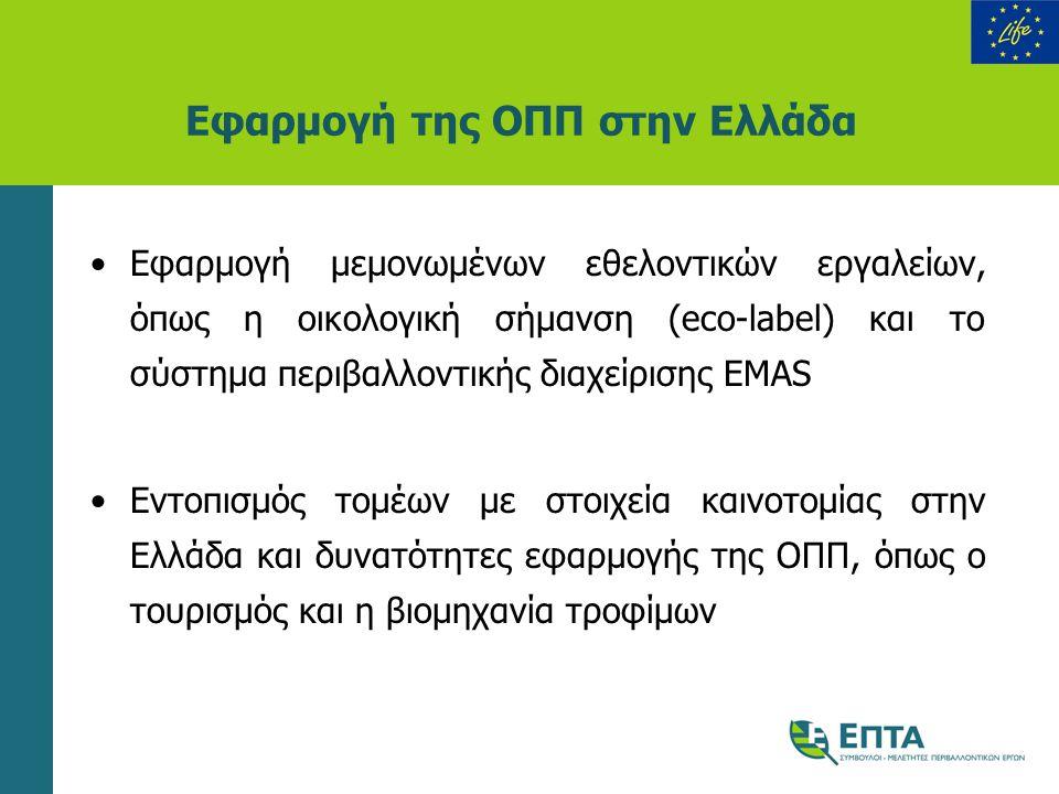 Εφαρμογή της ΟΠΠ στην Ελλάδα •Εφαρμογή μεμονωμένων εθελοντικών εργαλείων, όπως η οικολογική σήμανση (eco-label) και το σύστημα περιβαλλοντικής διαχείρ