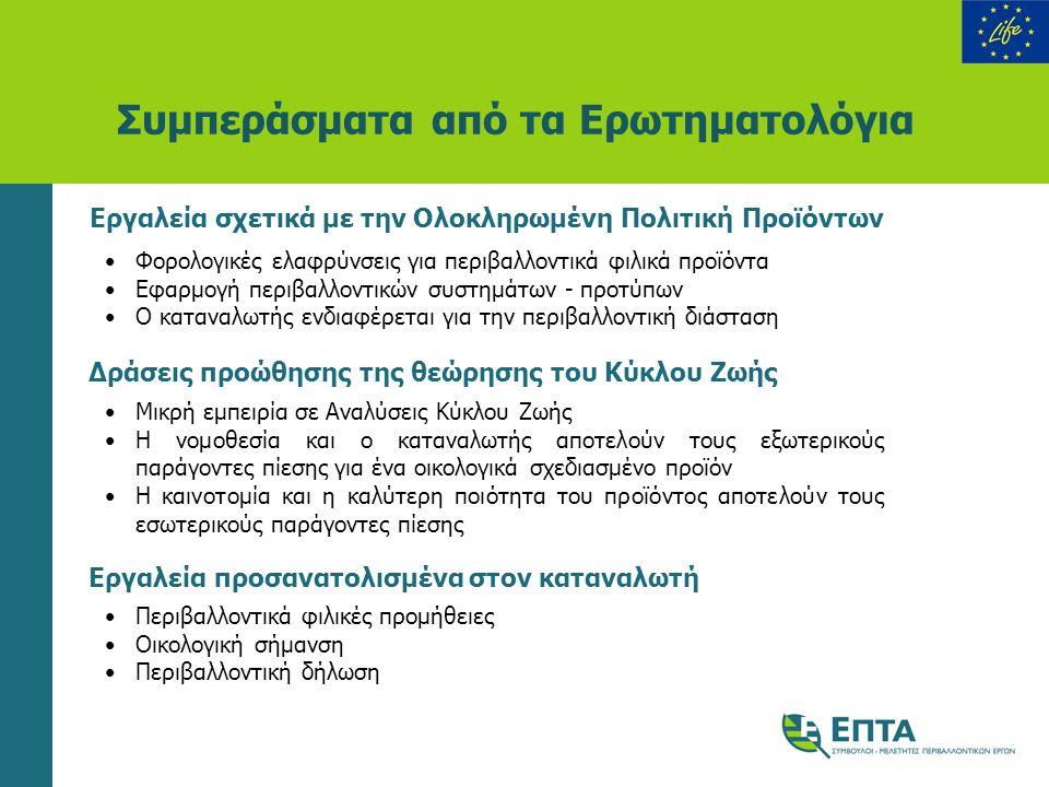 Ερευνητικά και Εθνικά Προγράμματα Ευρωπαϊκά προγράμματα •Ολοκληρωμένη Πολιτική Προϊόντων στον Τηλεπικοινωνιακό Τομέα / IPP-TEL •Περιβαλλοντικά Φιλικές Προμήθειες σε Τοπικούς Φορείς της Μεσογείου / GREENMED •Αειφόρος Κατασκευή στον Ιδιωτικό και Δημόσιο Τομέα μέσω της ΟΠΠ / SUSCON Ερευνητικά Προγράμματα Αφορούν κυρίως μελέτες σχετικές με την ανάλυση κύκλου ζωής προϊόντων, την βασικότερη ερευνητική ανάλυση στα πλαίσια της ολοκληρωμένης πολιτικής προϊόντων •Ανάλυση Κύκλου Ζωής κατά την παραγωγή μπύρας •Περιβαλλοντικές επιπτώσεις κατά τον κύκλο ζωής ενός θερμοσιφωνικού συστήματος ηλιακής θέρμανσης νερού σε σύγκριση με ηλεκτρικά συστήματα και συστήματα φυσικού αερίου Παραδείγματα