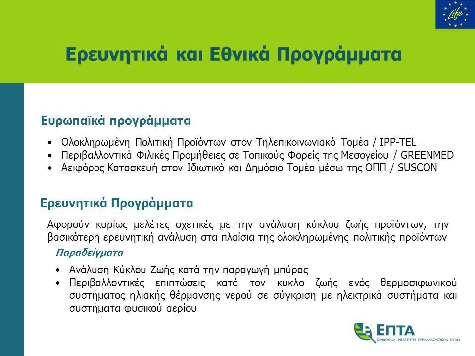 Ερευνητικά και Εθνικά Προγράμματα Ευρωπαϊκά προγράμματα •Ολοκληρωμένη Πολιτική Προϊόντων στον Τηλεπικοινωνιακό Τομέα / IPP-TEL •Περιβαλλοντικά Φιλικές