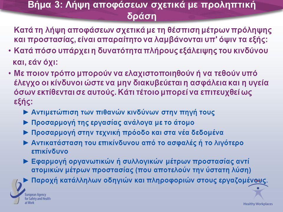 Βήμα 3: Λήψη αποφάσεων σχετικά με προληπτική δράση Κατά τη λήψη αποφάσεων σχετικά με τη θέσπιση μέτρων πρόληψης και προστασίας, είναι απαραίτητο να λα