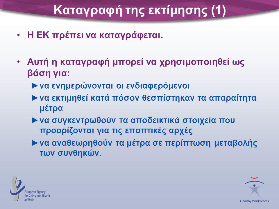 Καταγραφή της εκτίμησης (1) •Η ΕΚ πρέπει να καταγράφεται. •Αυτή η καταγραφή μπορεί να χρησιμοποιηθεί ως βάση για: ►να ενημερώνονται οι ενδιαφερόμενοι