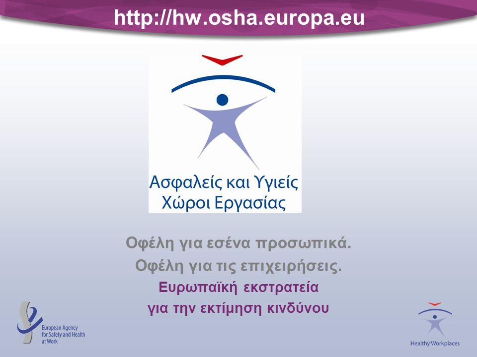 http://hw.osha.europa.eu Οφέλη για εσένα προσωπικά. Οφέλη για τις επιχειρήσεις. Ευρωπαϊκή εκστρατεία για την εκτίμηση κινδύνου