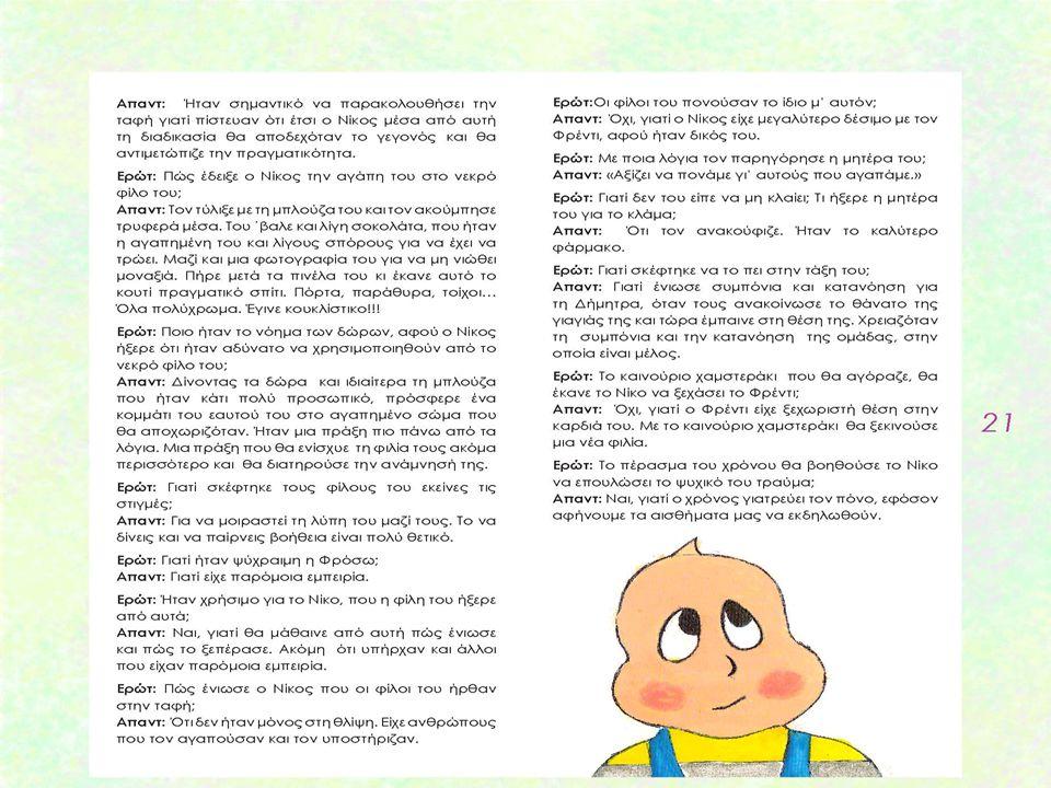 Η χρησιμότητά του:  Είναι έκδηλη η απαίτηση να μπορούν οι γονείς, οι εκπαιδευτικοί και οι επαγγελματίες ψυχολογίας και υγείας, όπως και οι κοινωνικοί λειτουργοί, μέσα από το ερέθισμα που δίνεται στο βιβλίο και τις διερευνητικές ερωτήσεις και δραστηριότητες, να φέρουν το παιδί σε επαφή με το τελευταίο στάδιο του βιολογικού κύκλου, καθώς είναι γνωστό ότι το ζήτημα του θανάτου.