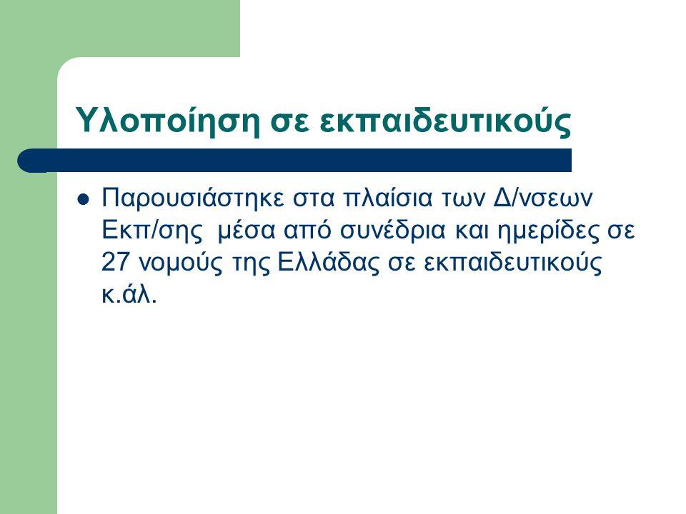Υλοποίηση σε εκπαιδευτικούς  Παρουσιάστηκε στα πλαίσια των Δ/νσεων Εκπ/σης μέσα από συνέδρια και ημερίδες σε 27 νομούς της Ελλάδας σε εκπαιδευτικούς