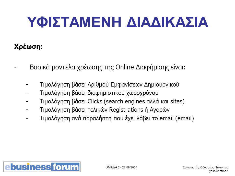 ΟΜΑΔΑ 2 - 27/09/2004 Συντονιστής: Οδυσσέας Ντότσικας yellownetroad ΥΦΙΣΤΑΜΕΝΗ ΔΙΑΔΙΚΑΣΙΑ Χρέωση: -Βασικά μοντέλα χρέωσης της Online Διαφήμισης είναι:
